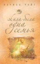 Райт Л. - Жила-была одна семья' обложка книги