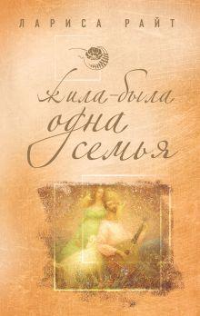 Райт Л. - Жила-была одна семья обложка книги