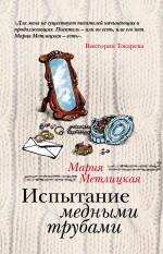 Метлицкая М. - Испытание медными трубами обложка книги