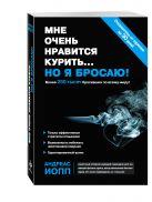 Иопп А. - Мне очень нравится курить... но я бросаю!' обложка книги