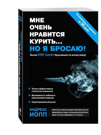 Мне очень нравится курить... но я бросаю! Иопп А.