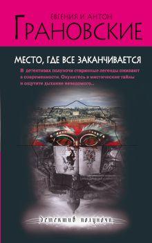 Грановская Е., Грановский А. - Место, где все заканчивается обложка книги