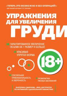 Обложка Упражнения для увеличения груди Смирнова Екатерина