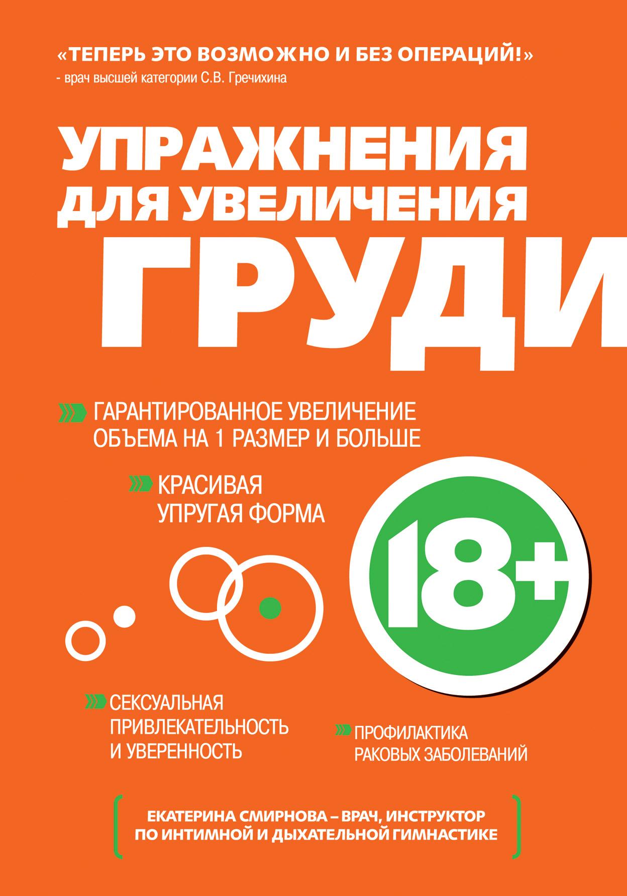 Упражнения для увеличения груди от book24.ru