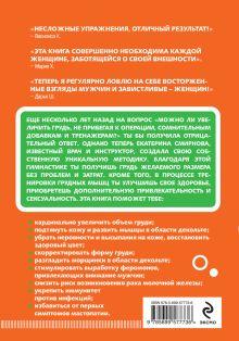 Обложка сзади Упражнения для увеличения груди Смирнова Екатерина