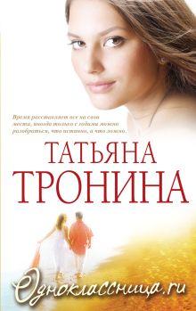 Тронина Т.М. - Одноклассница.ru обложка книги