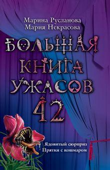 Русланова М., Некрасова М.Е. - Большая книга ужасов. 42 обложка книги