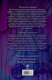 Обложка сзади Большая книга ужасов. 42 Марина Русланова, Мария Некрасова