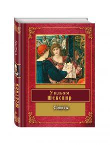 Шекспир У. - Сонеты обложка книги
