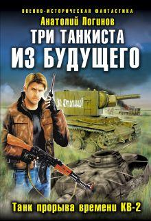 Три танкиста из будущего. Танк прорыва времени КВ-2 обложка книги