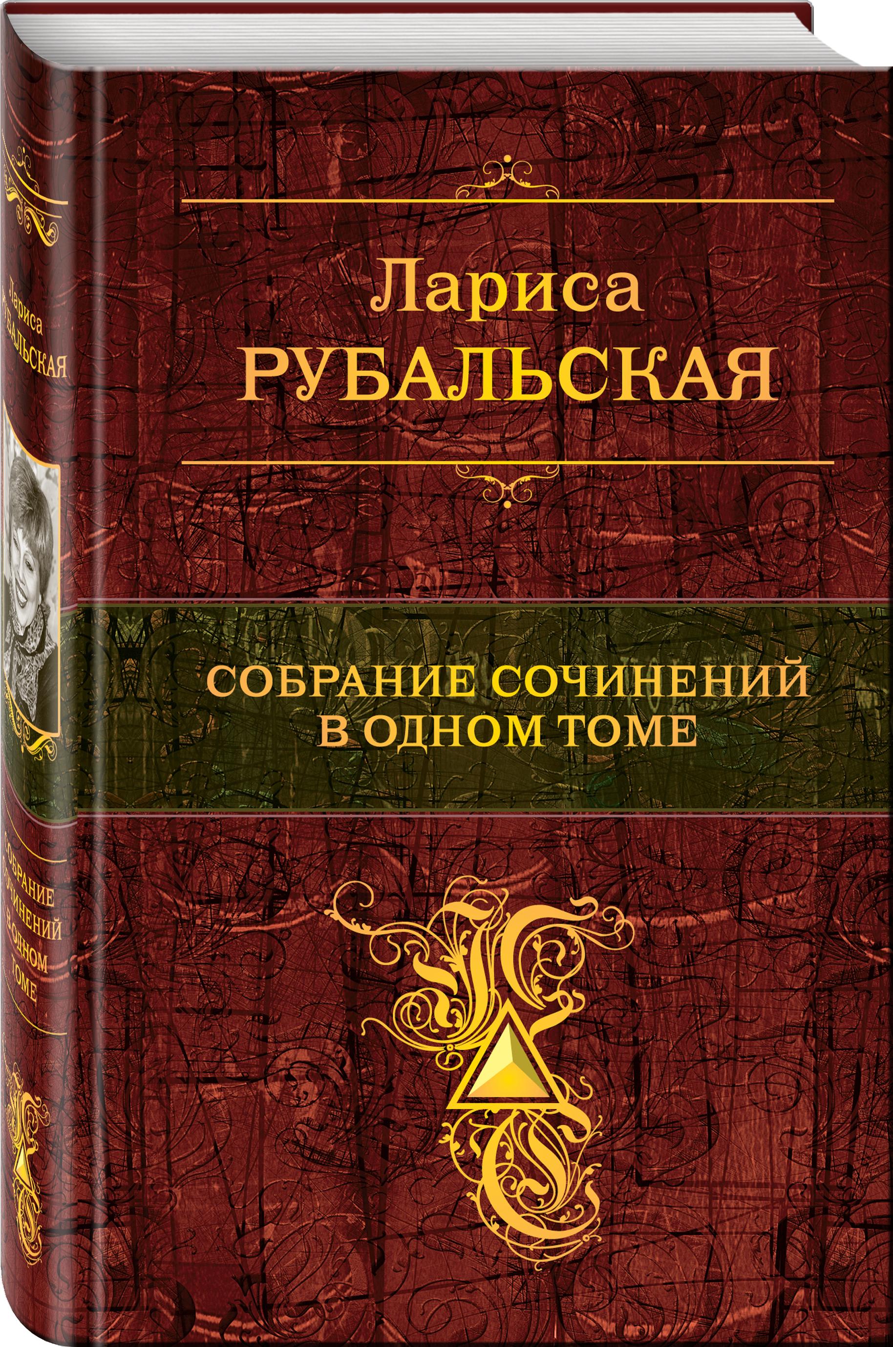 Рубальская Л.А. Собрание сочинений в одном томе
