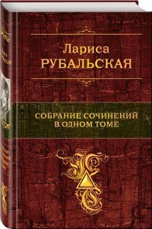 Рубальская Л.А. - Собрание сочинений в одном томе обложка книги