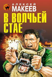 Макеев А.В. - В волчьей стае обложка книги