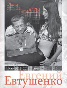 Обложка Счастья и расплаты Евгений Евтушенко