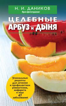 Даников Н.И. - Целебные арбуз и дыня обложка книги
