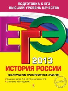 ЕГЭ-2013. История России. Тематические тренировочные задания