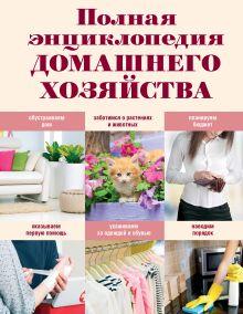 Васнецова Е.Г. - Полная энциклопедия домашнего хозяйства обложка книги