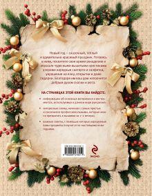 Обложка сзади Вышиваем крестиком в зимние праздники Надежда Свеженцева