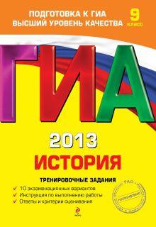 ГИА-2013. История. Тренировочные задания. 9 класс обложка книги