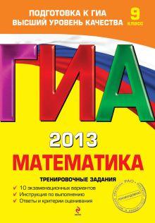 ГИА-2013. Математика. Тренировочные задания. 9 класс обложка книги