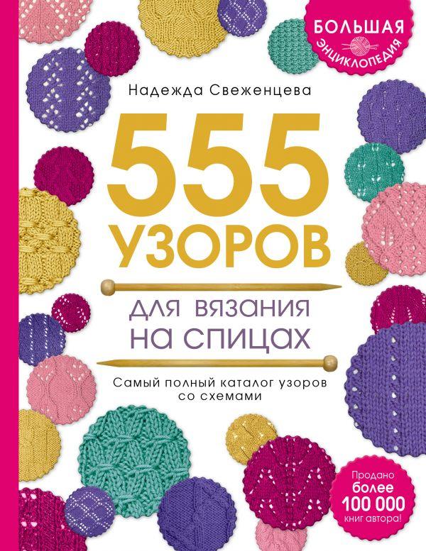 большая энциклопедия узоров 555 узоров для вязания спицами