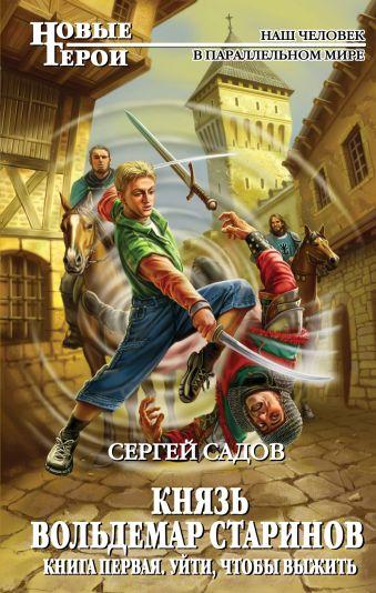 Князь Вольдемар Старинов. Книга первая. Уйти, чтобы выжить Садов С.