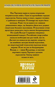 Обложка сзади Князь Вольдемар Старинов. Книга первая. Уйти, чтобы выжить Сергей Садов