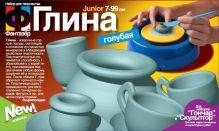- Глина для Гончара/Скульптора (голубая) обложка книги