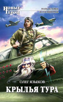 Языков О.В. - Крылья Тура обложка книги