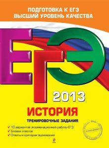 ЕГЭ-2013. История. Тренировочные задания обложка книги