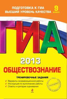ГИА-2013. Обществознание. Тренировочные задания. 9 класс обложка книги