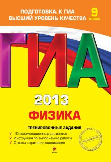 Зорин Н.И. - ГИА-2013. Физика. Тренировочные задания. 9 класс обложка книги