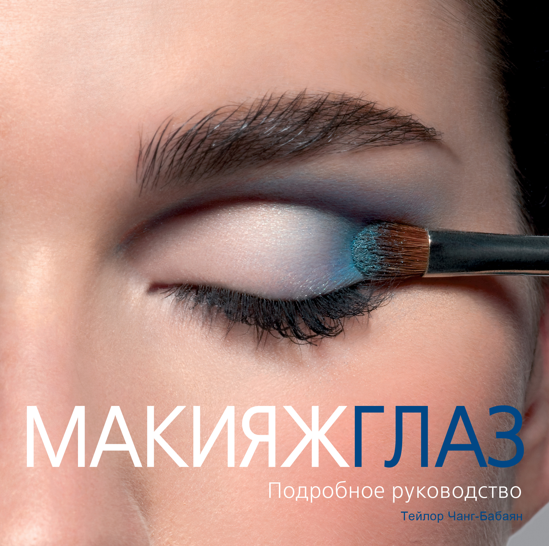 Макияж глаз. Подробное руководство (KRASOTA. Макияж от профессионалов)