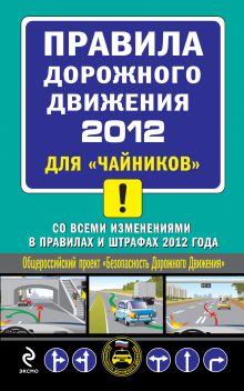 Приходько А.М. - ПДД 2012 для чайников (со всеми изменениями в правилах и штрафах 2012 года) обложка книги