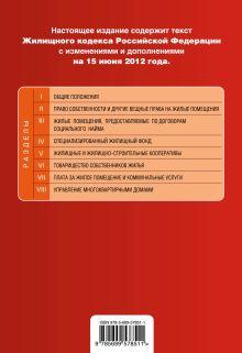 Обложка сзади Жилищный кодекс Российской Федерации : текст с изм. и доп. на 15 июня 2012 г.