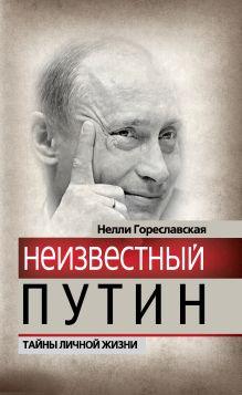 Гореславская Н.Б. - Неизвестный Путин. Тайны личной жизни обложка книги