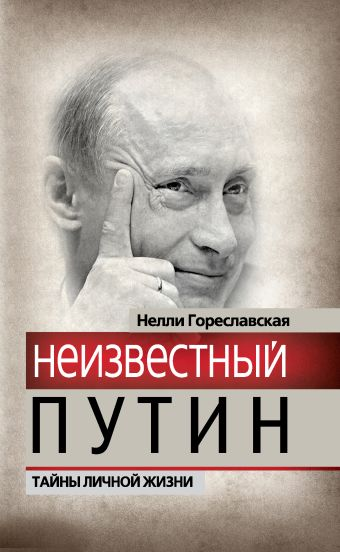 Неизвестный Путин. Тайны личной жизни Гореславская Н.Б.