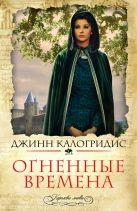 Калогридис Дж. - Огненные времена' обложка книги