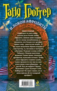 Обложка сзади Таня Гроттер и локон Афродиты Дмитрий Емец