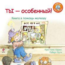Бутч Р., Адамс К. - Ты - особенный! Книга в помощь малышу обложка книги