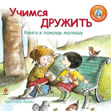 Обложка Учимся дружить. Книга в помощь малышу Адамс К.