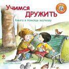 Учимся дружить. Книга в помощь малышу