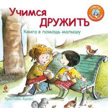 Адамс К. - Учимся дружить. Книга в помощь малышу обложка книги