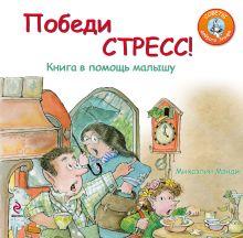 Обложка Победи стресс! Книга в помощь малышу Мэнди М.