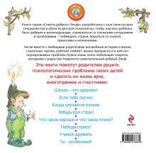 Обложка сзади Победи стресс! Книга в помощь малышу Мэнди М.