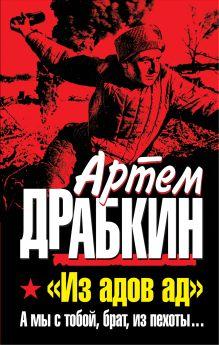 Драбкин А.В. - «Из адов ад». А мы с тобой, брат, из пехоты… обложка книги