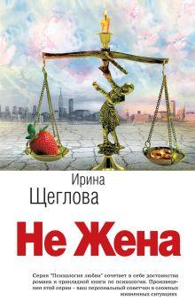 Щеглова И.В. - Не жена обложка книги