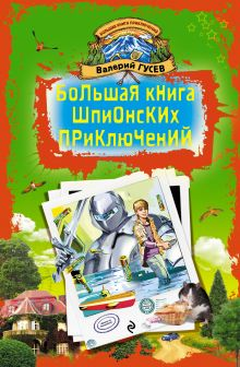 Гусев В.Б. - Большая книга шпионских приключений обложка книги
