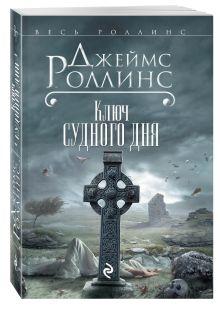 Ключ Судного дня обложка книги