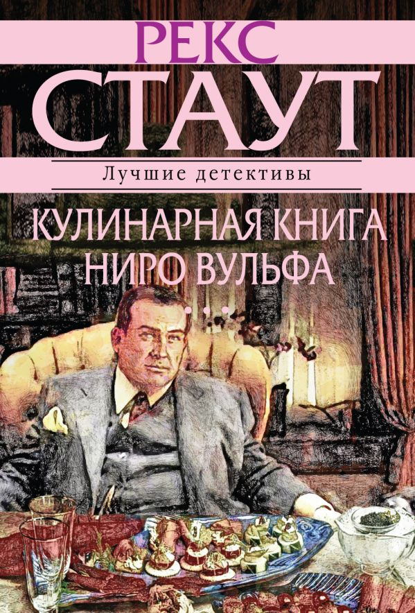 Кулинарная книга Ниро Вулфа Стаут Р.